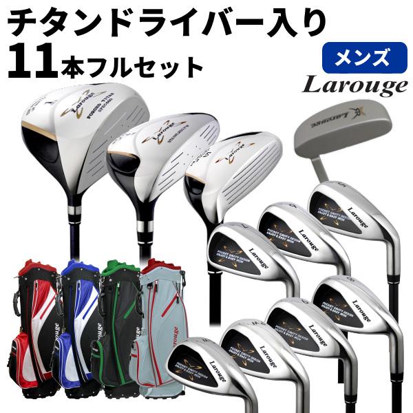 Larouge-WRメンズ11本セット +カラーが選べるキャディバッグゴルフクラブセット メンズ ゴルフセット 初心者 ビギナー ゴルフあす楽OK(平日のみ):【製造直販ゴルフ屋】※