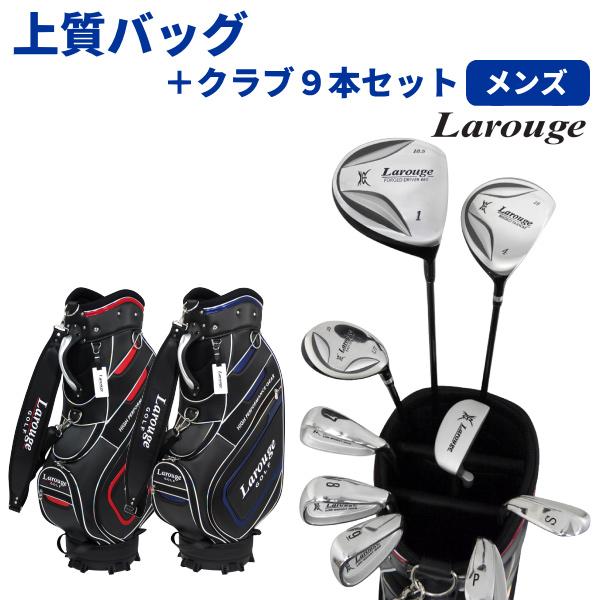 9インチ本格バッグVer. Larouge HPGメンズ9本ゴルフセット メンズセット ゴルフクラブセット 初心者 ビギナーあす楽OK(平日のみ):【製造直販ゴルフ屋】※