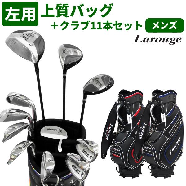 左用 LarougeHPGレフティー 上質9インチバッグ付きゴルフクラブ フルセット (ドライバー+フェアウェイ+ユーティリティ+アイアンセット+パター+キャディバッグ+ネームプレート) :※