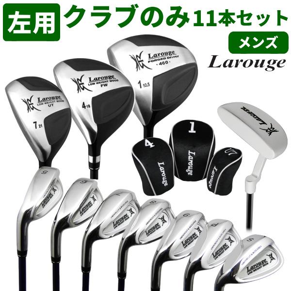 【クラブのみ】 左用 Larougeレフティ メンズゴルフクラブセット11本 左利きでもお手軽デビュー♪ ゴルフセット :【製造直販ゴルフ屋】※