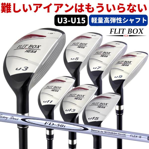 【FD-50:高弾性軽量シャフト】FLIT-BOX6ユーティリティー U3~U15難しいアイアンにさようなら!ユーティリティで楽々♪ユーティリティ時代到来!:【製造直販ゴルフ屋】※