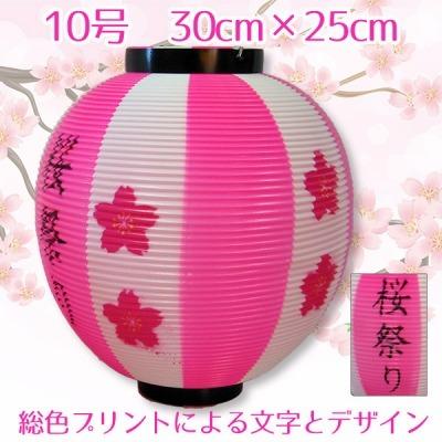 """デザイン提灯10号ピンク白""""桜祭り""""文字入り10個セット"""