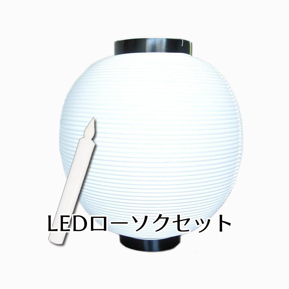 提灯10号白LEDローソク10個セット