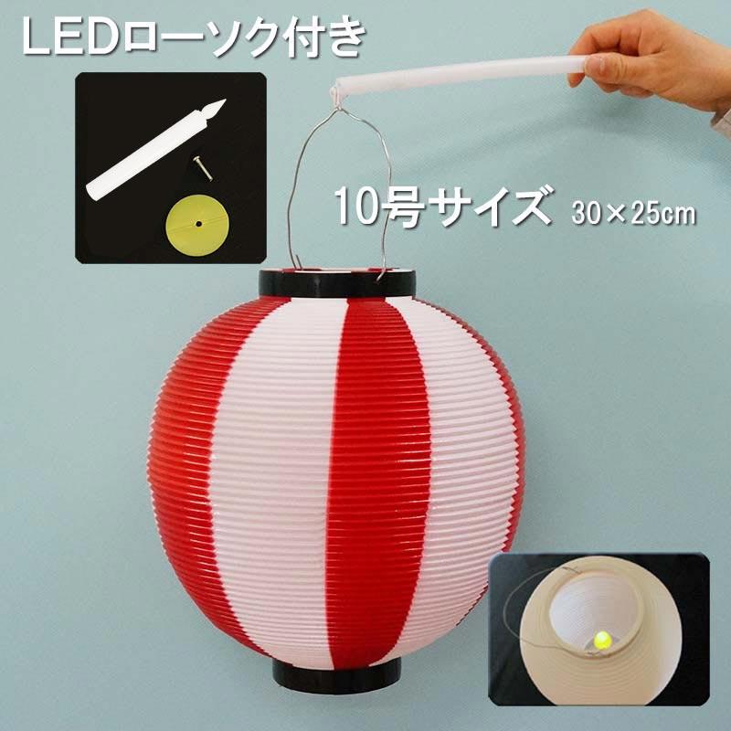 提灯10号赤白手持ち提灯10個セット