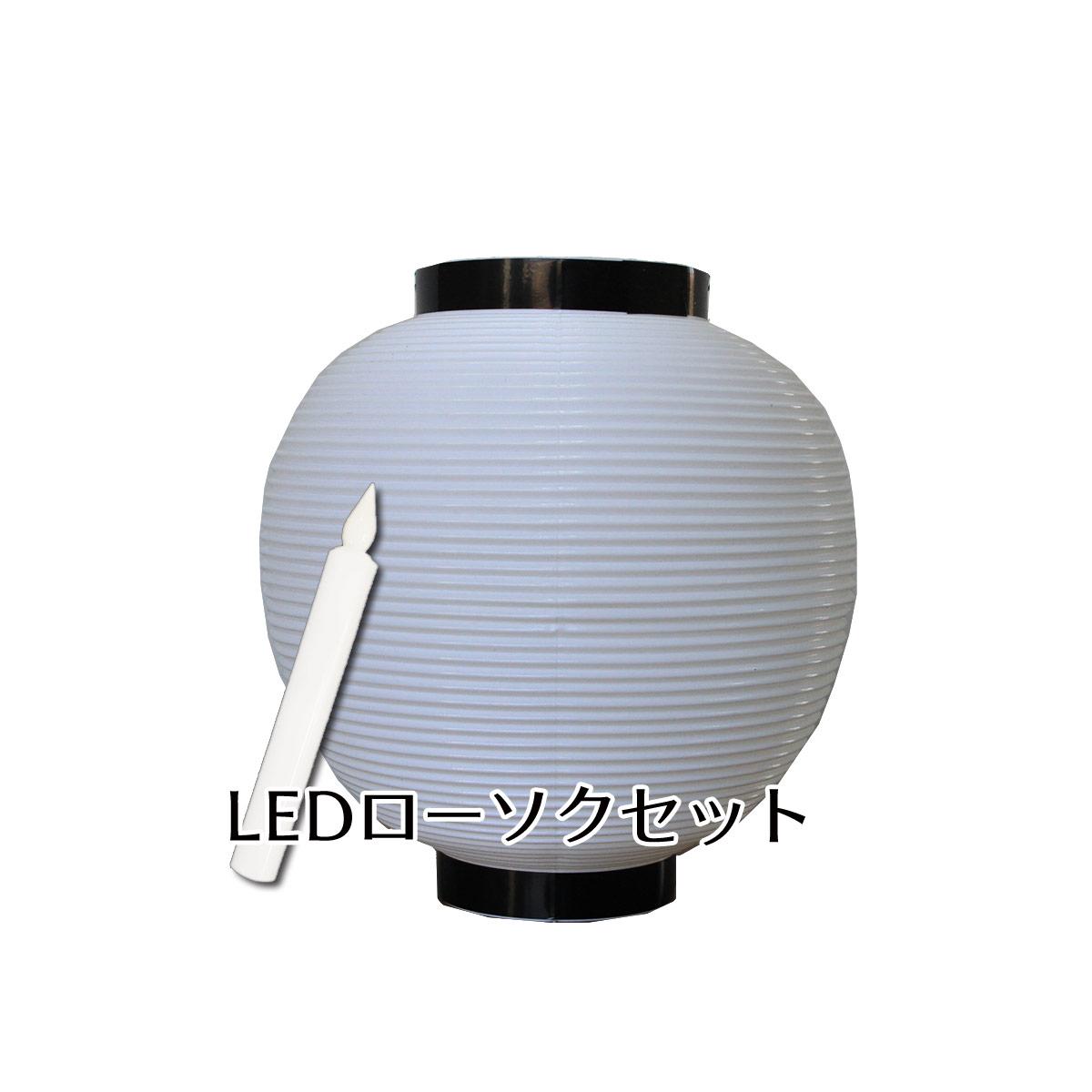 提灯9号白LEDローソク10個セット