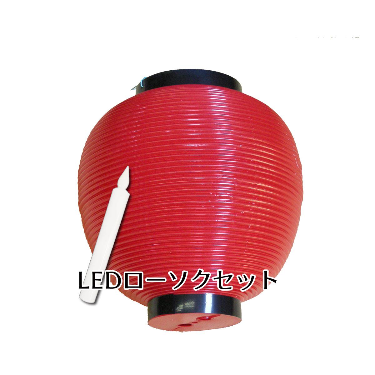 提灯9号赤LEDローソク10個セット