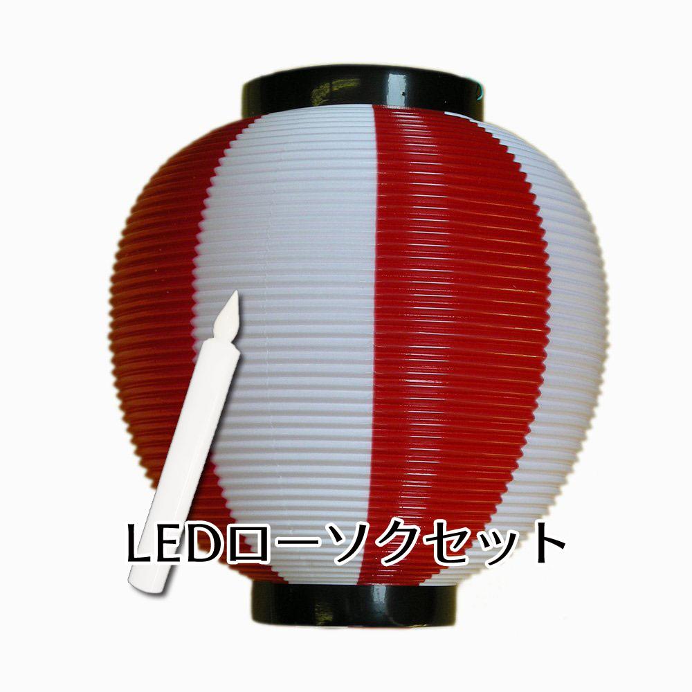 提灯9号赤白LEDローソク10個セット