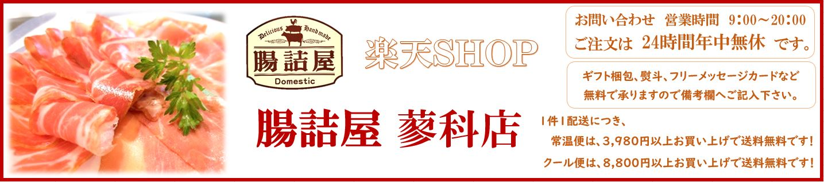 腸詰屋蓼科店:国産原料おいしい手作り ハム ソーセージを製造販売している腸詰屋です