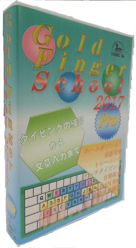【送料無料】Gold Finger School Pro 2017 教育機関向け タイピング ソフト