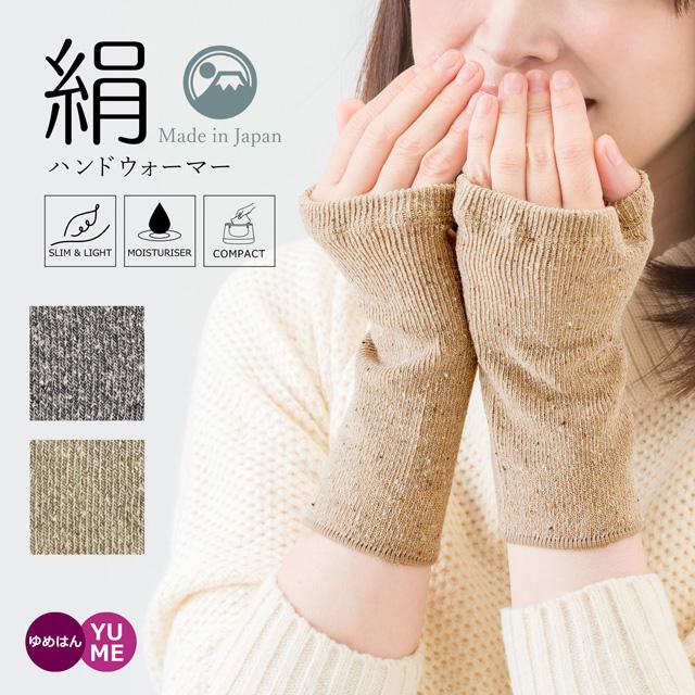 シルクの肌ざわり さらさら快適 保温 保湿 日本製 シルクのここちよさ 冷え防止 ハンドウォーマー 手首ウォーマー シルク グレー 賜物 ベージュ 激安挑戦中