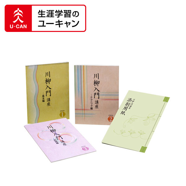 ユーキャンの川柳入門通信講座