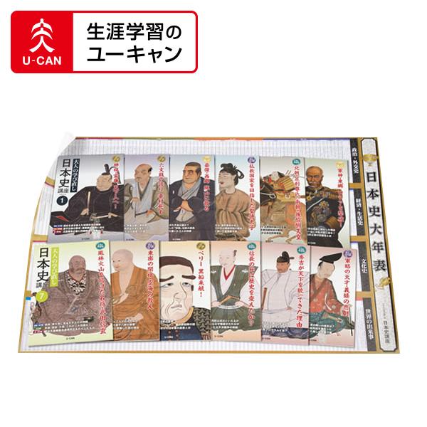 ユーキャンの大人の学び直し日本史通信講座