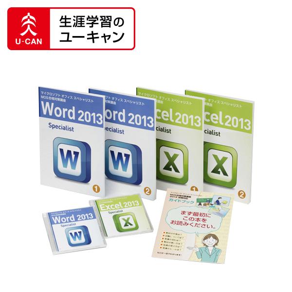 ユーキャンのマイクロソフト オフィス スペシャリスト(MOS 2013)通信講座 Word&Excel両方コース