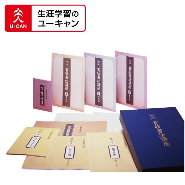 ユーキャンの賞状書法通信講座
