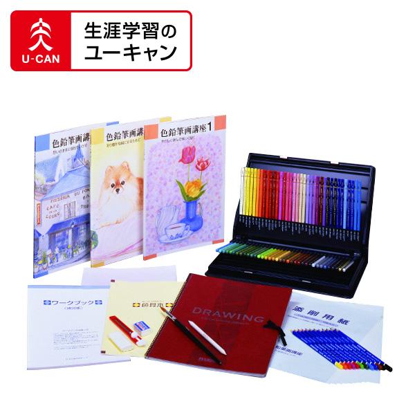 ユーキャンの色鉛筆画通信講座
