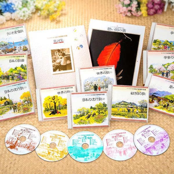 オーケストラで綴る・日本の愛唱歌160選 CD全10巻