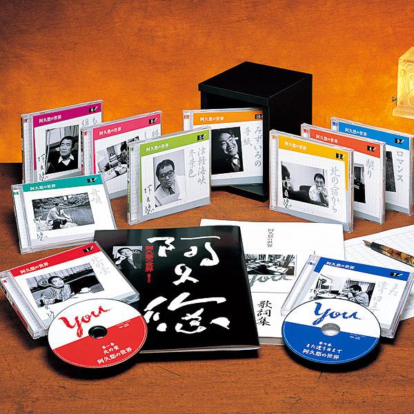 阿久悠の世界 ゴールデンヒット歌謡曲 CD全10巻【一括払い】