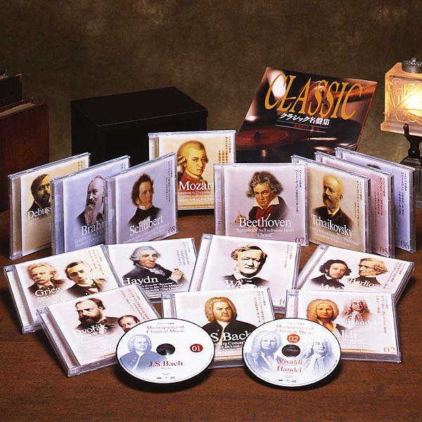 永遠のクラシック名盤集 CD全15巻