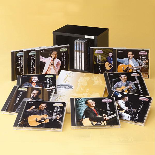 さだまさし續噺歌集 ステージトーク大全2 CD全15巻