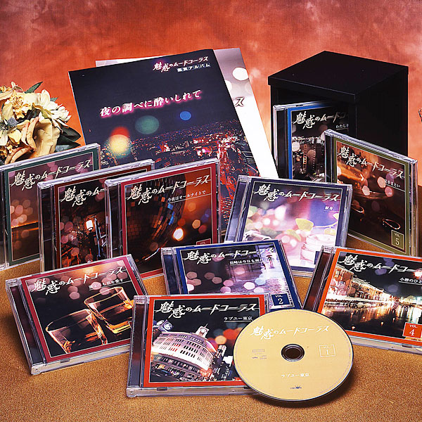 魅惑のムードコーラス CD全10巻【一括払い】