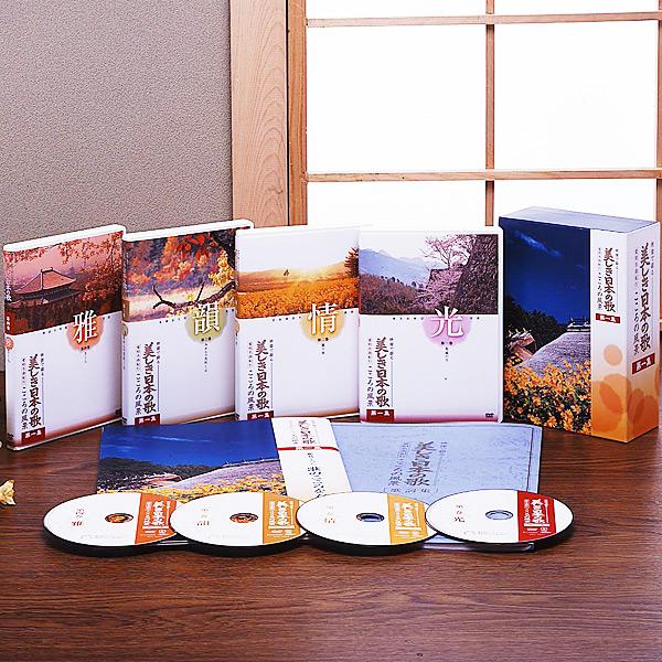 美しき日本の歌 こころの風景 DVD全4巻第一集【一括払い】