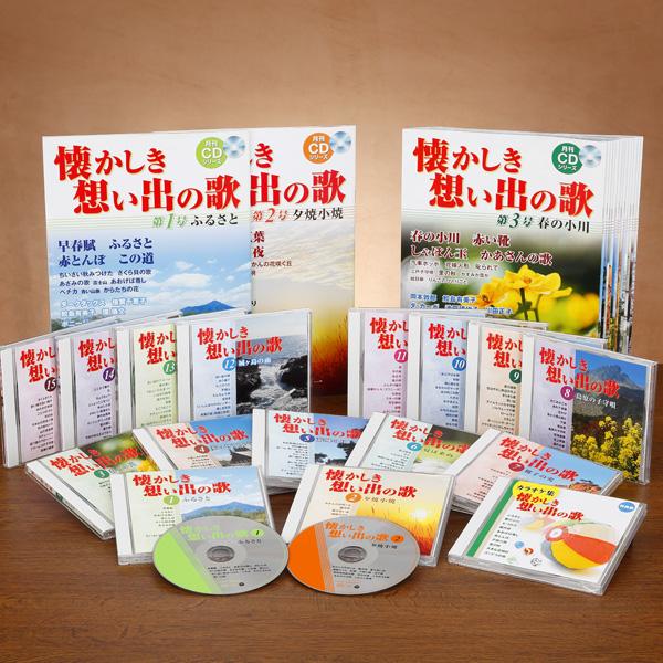 懐かしき想い出の歌 CD全15巻【一括払い】