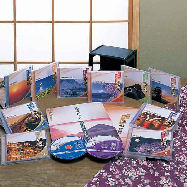 昭和 セール商品 NEW 平成の演歌 CD全10巻