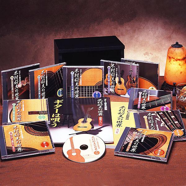 木村好夫の世界 CD全10巻
