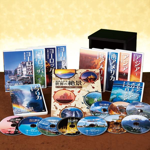 涙あふれる世界の絶景 DVD全10巻【一括払い】