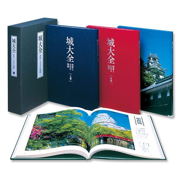 城大全 将軍と大名の城館 書籍3巻+別巻【一括払い】