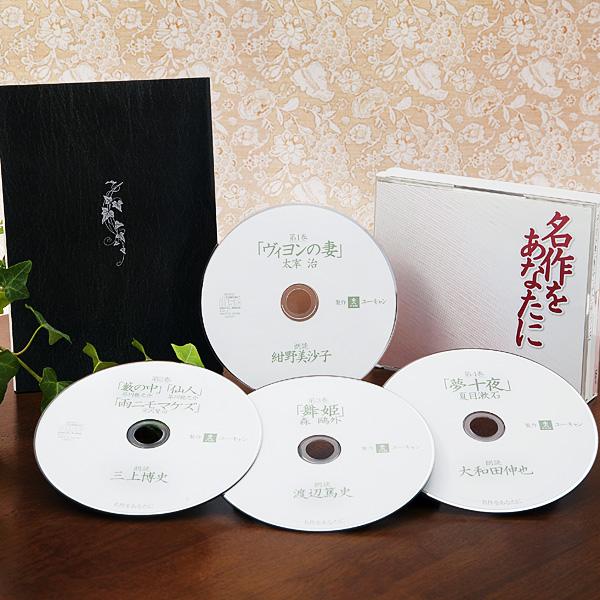 朗読集 名作をあなたに CD全4枚