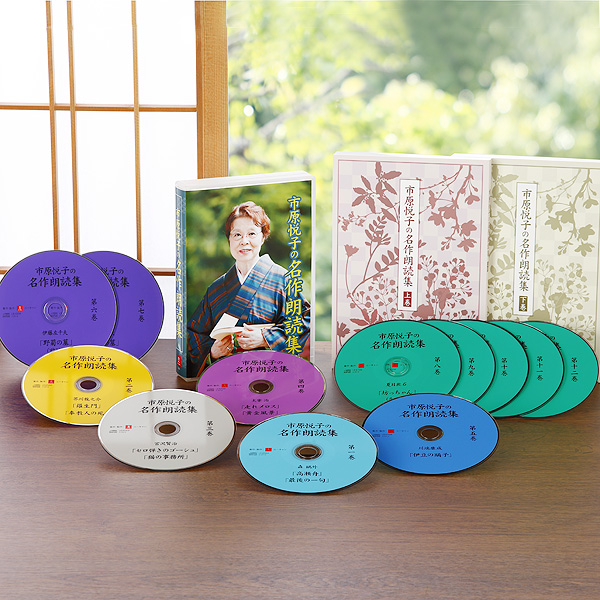 市原悦子の名作朗読集 朗読CD全12巻