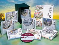 漢詩をよむ CD全8巻【一括払い】