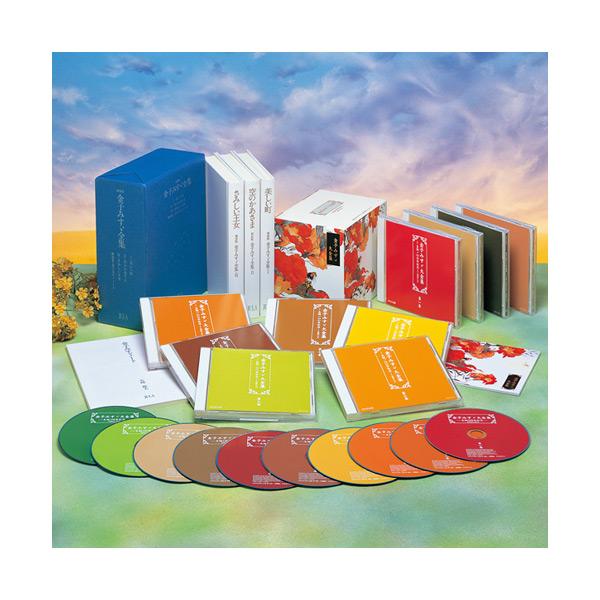 金子みすゞの世界 CD全10巻+書籍全3巻