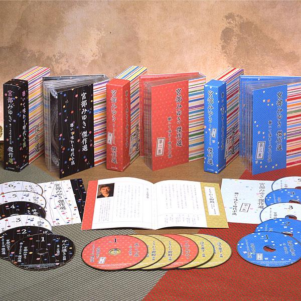 宮部みゆき傑作選 聴いて味わう時代小説 CD全17巻