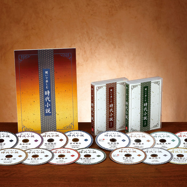 聞いて楽しむ時代小説 朗読CD全15巻