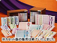 寂聴いきいき人生塾 CD全12巻