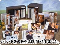 鎌田實講話集 CD全12巻【一括払い】