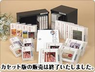 ひろさちやの日本人の神さま仏さま CD全12巻【一括払い】