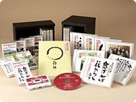 坂村真民講話集 CD全10巻【一括払い】