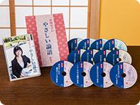 安岡定子のやさしい論語 CD全12巻