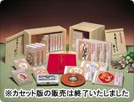 高田好胤法話集 CD全12巻