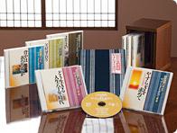 山折哲雄講話集 やすらぎを求めて CD全8巻【一括払い】