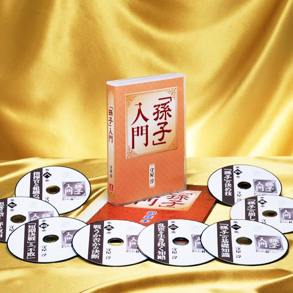「孫子」入門 CD全8巻【一括払い】
