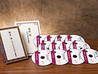 梅原猛 わが人生を語る CD全12巻