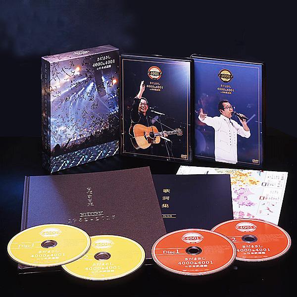 さだまさし 4000&4001 DVD-BOX