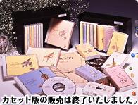 コンセール CD全12巻【一括払い】