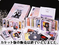 美空ひばりの世界 CD全10巻【一括払い】