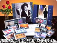 森進一の世界 CD全10巻【一括払い】