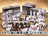 ザ・ベリー・ベスト・オブ落語 CD全14巻
